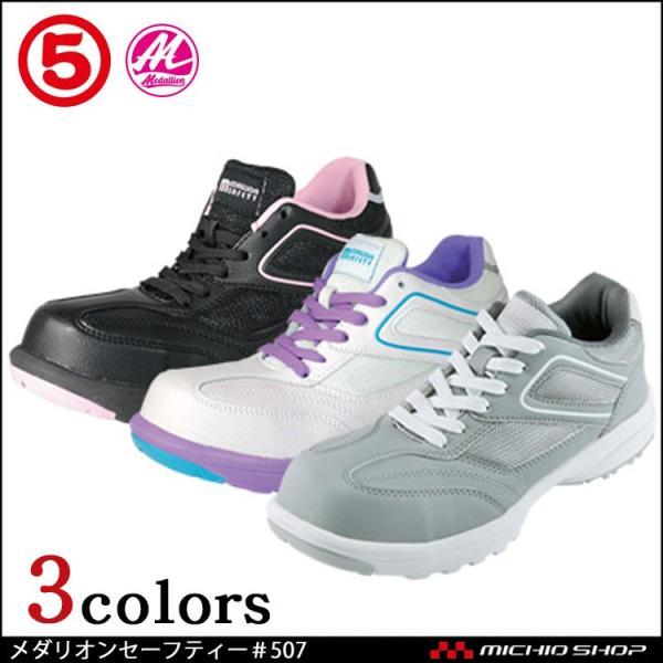 安全靴 作業靴 丸五 MARUGO マジカルセーフティー メダリオンセーフティー#507