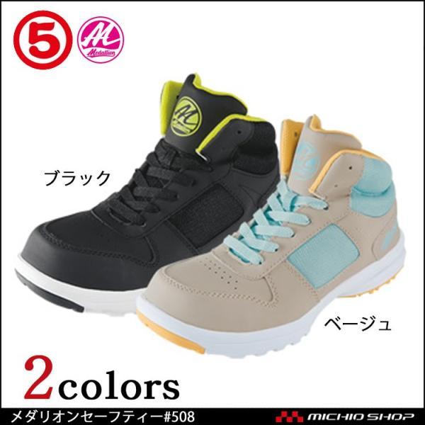 安全靴 作業靴 丸五 MARUGO マジカルセーフティー メダリオンセーフティー#508