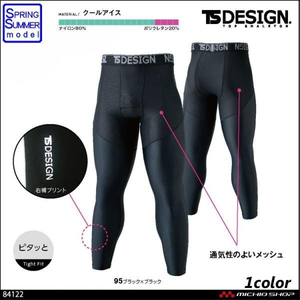 作業服 インナー 藤和 TS DESIGN ロングパンツ 84122