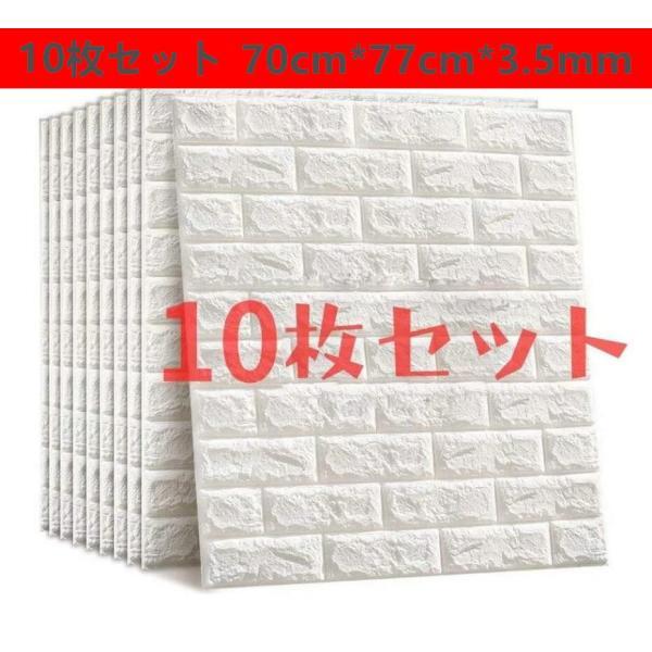 3D壁紙レンガ防音シートウォールステッカー軽量レンガシール壁紙シール自己粘着防水DIYクッションシール70cm*77cm*3.5