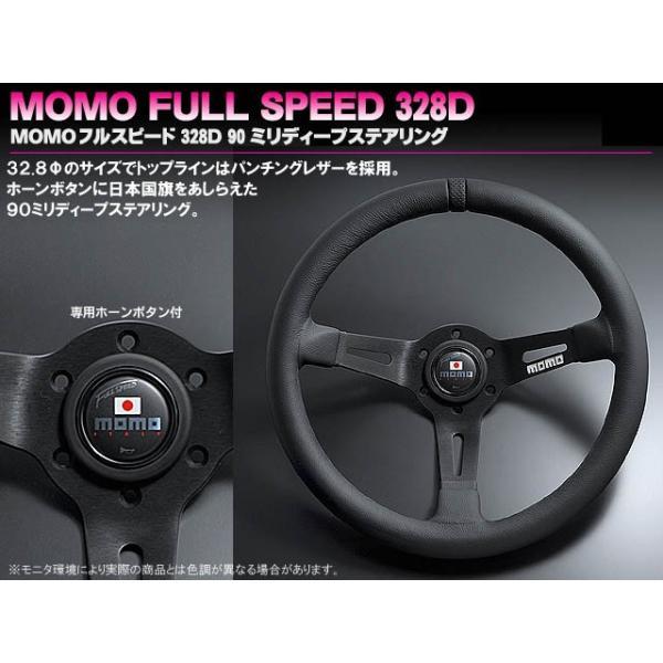 348D FULL SPEED レッド フルスピード MOMOステアリング