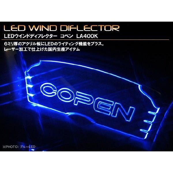 LEDウインドディフレクター/コペン【LA400K】|mick|03
