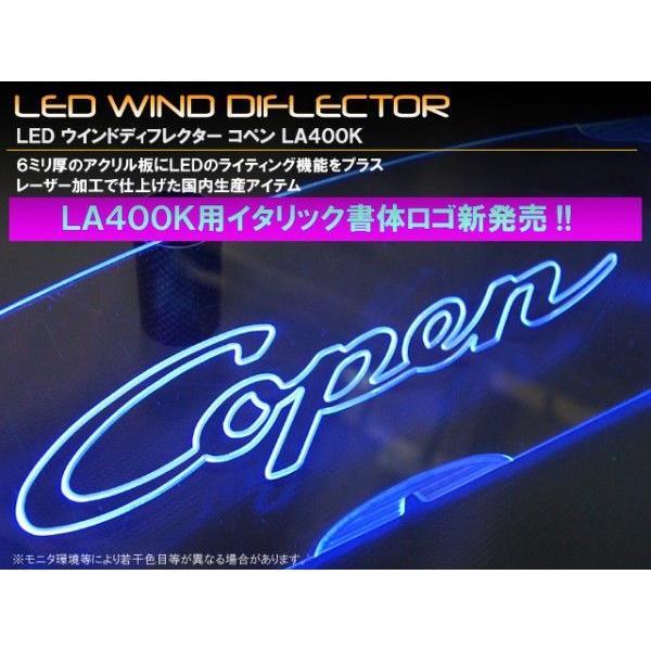 LEDウインドディフレクター/コペン【LA400K】|mick|06
