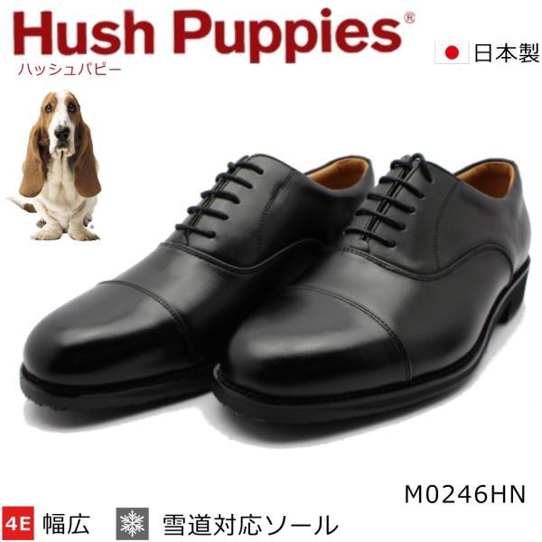 ハッシュパピーHushPuppiesメンズM-0246HN雪道対応ビジネスシューズ0246ストレートチップ日本製4Eスムースクロ