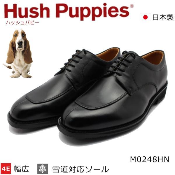 ハッシュパピーHushPuppiesメンズM-0248HN雪道対応ビジネスシューズ02484E日本製外羽紐靴紳士靴スムースクロ