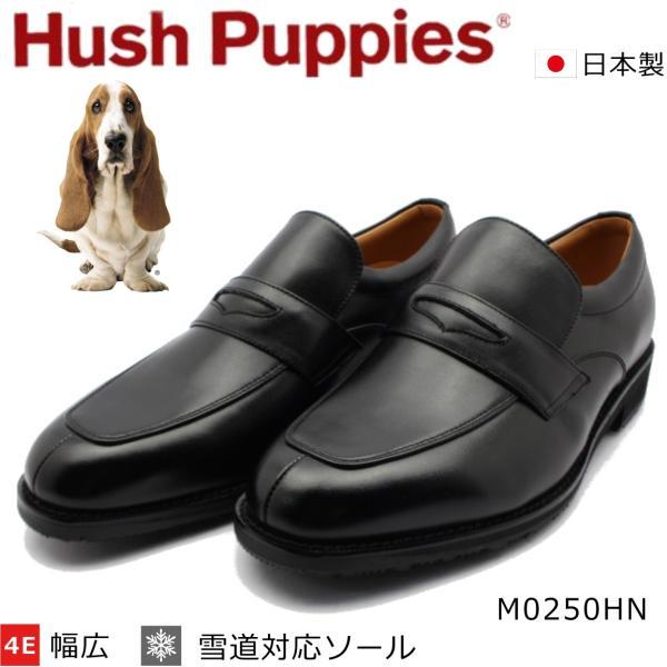 ハッシュパピーHushPuppiesメンズM-0250HN雪道対応ローファービジネスシューズ4E日本製0250スムースクロ