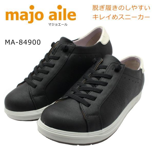 majoaileマジョエールアシックス商事レディースカジュアルシューズスニーカー3E相当ゴム紐MA84900ブラック