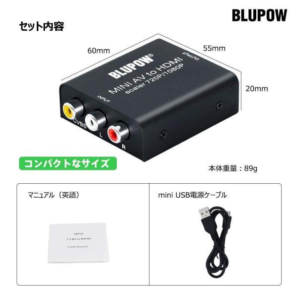 BLUPOW コンポジット HDMI 変換 720P/1080P対応 rca hdmi 変換 av hdmi変換 コンポジット hdmi コ micomema