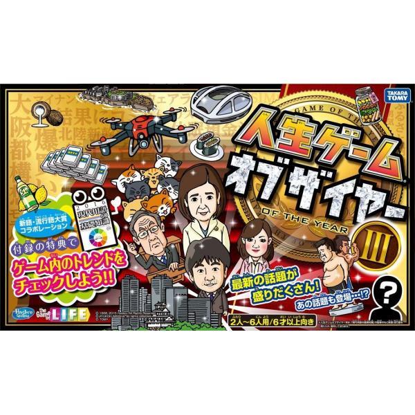 人生ゲーム オブザイヤーIII|micomema|02