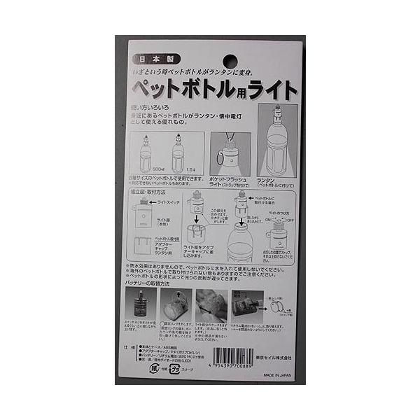東京セイル LEDランタン ライト ペットボトル取付 ブラック FL-108|micomema