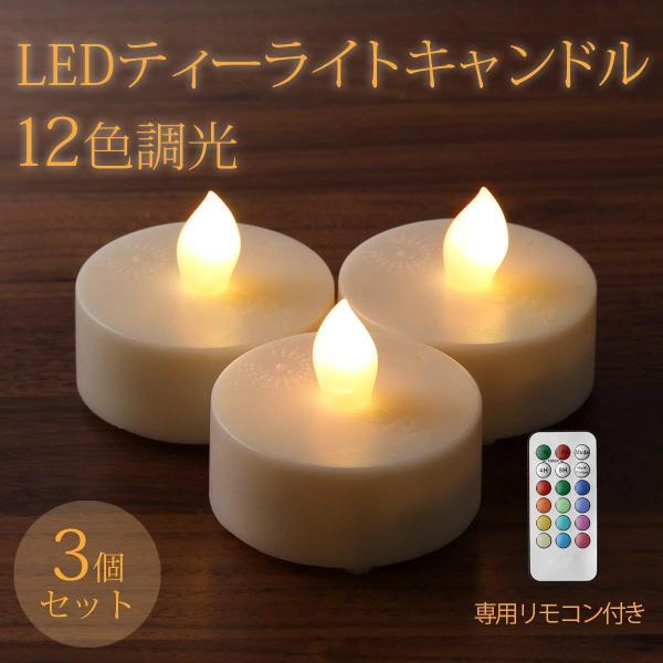 WY 12色LEDティーライトキャンドル[3個セット]リモコン付 4h/8hタイマー機能 照明モード切替 WY-LEDSET004-3 micomema 02
