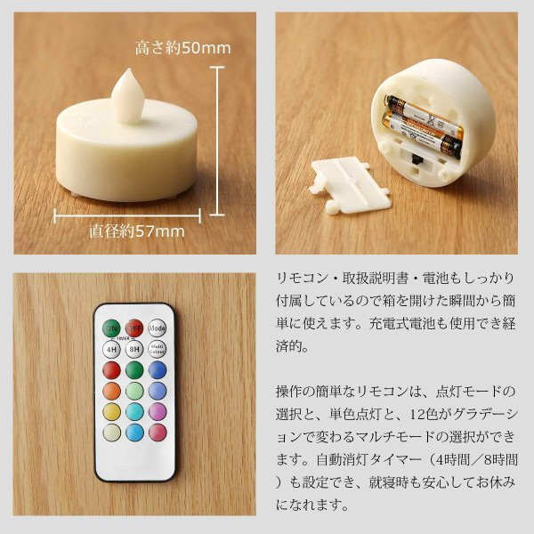 WY 12色LEDティーライトキャンドル[3個セット]リモコン付 4h/8hタイマー機能 照明モード切替 WY-LEDSET004-3 micomema 05