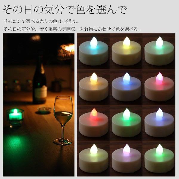 WY 12色LEDティーライトキャンドル[3個セット]リモコン付 4h/8hタイマー機能 照明モード切替 WY-LEDSET004-3 micomema 06