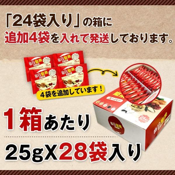 ミックスナッツ 毎日堅果スーパー(25g×28袋) スーパーフードをミックス (アーモンドくるみひまわりの種 クランベリー ヨーグルトレーズ|micomema
