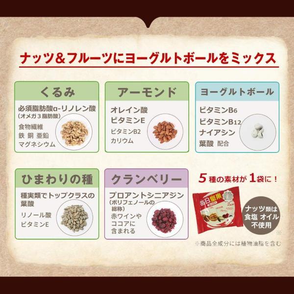 ミックスナッツ 毎日堅果スーパー(25g×28袋) スーパーフードをミックス (アーモンドくるみひまわりの種 クランベリー ヨーグルトレーズ|micomema|03