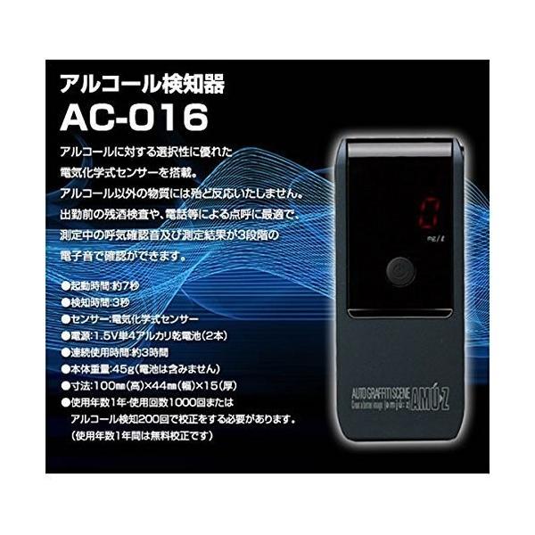 アルコール検知器AC-016 電気化学式アルコールチェッカー 業務用/携帯サイズ/アルコール探知機/アルコールセンサー/検知器|micomema|01