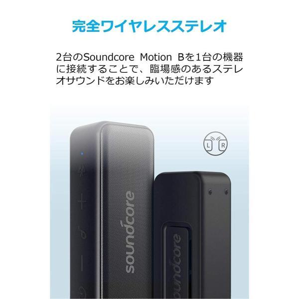 Soundcore Motion B(12W Bluetooth4.2 スピーカー by Anker)IPX7防水規格 / 12時間連続再生