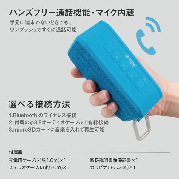 ワイヤレス 防滴スピーカー「TANK ROVER」 ブルー LP-MSPBT04BL