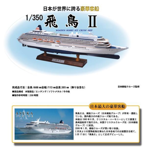 木製 船舶模型キット 飛鳥2