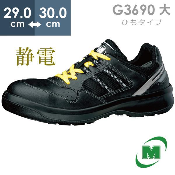 安全靴 ミドリ安全 G3690 静電 紐タイプ ブラック 大サイズ メンズ レディース ワイド樹脂先芯 メッシュ ローカット 通気性 蒸れない 日本製