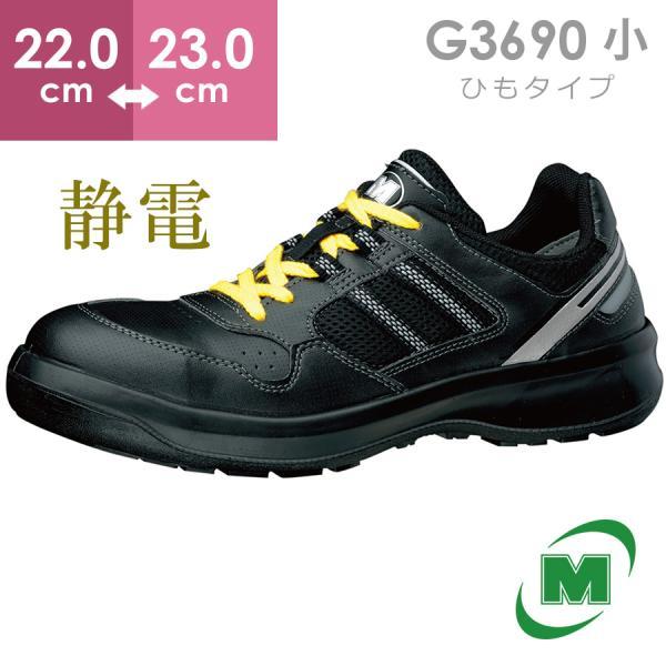 安全靴 ミドリ安全 メンズ レディース G3690 静電 紐タイプ ブラック 小サイズ ワイド樹脂先芯 メッシュ ローカット 通気性 蒸れない 日本製