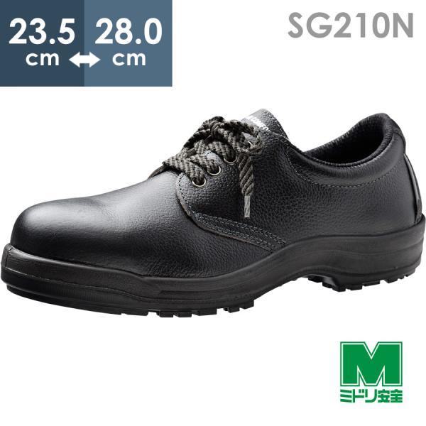 安全靴 ミドリ安全 氷上用 耐滑 ワラグリップ SG210N ブラック 革靴 短靴 作業 冬 雪上 日本製