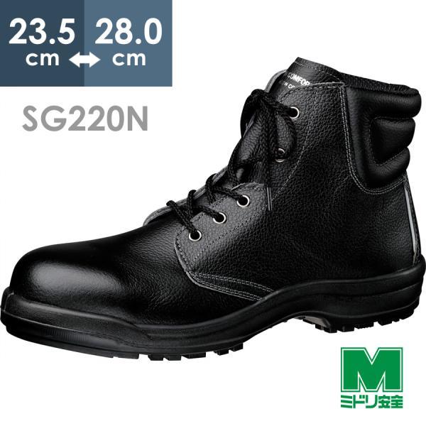 安全靴 ミドリ安全 氷上用 耐滑 ワラグリップ SG220N ブラック 革靴 ブーツ 作業 冬 雪上 日本製