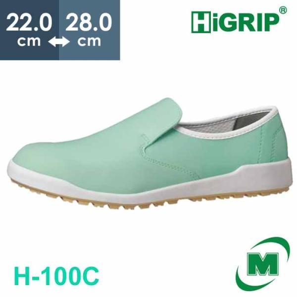 ミドリ安全 ハイグリップシューズ 超耐滑作業靴ハイグリップ H-100C グリーン 滑らない靴が必要な職場に 男女兼用