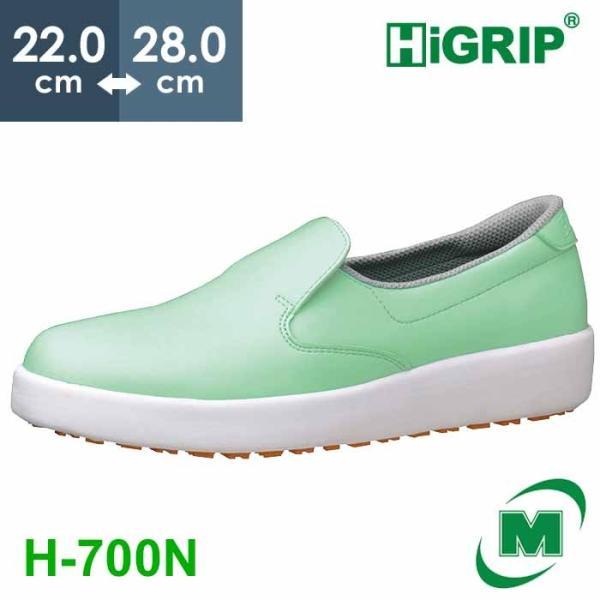 ミドリ安全 ハイグリップシューズ 耐滑軽量作業靴 ハイグリップ H-700N グリーン 滑らない靴が必要な職場に 男女兼用