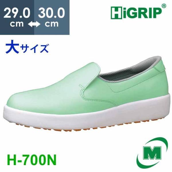 ミドリ安全 ハイグリップシューズ 耐滑軽量作業靴 ハイグリップ H-700N グリーン 大サイズ 滑らない靴が必要な職場に