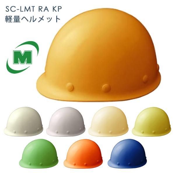 ミドリ安全 軽量ヘルメット SC-LMT RA KP付 現場 飛来 落下物 工事 墜落時保護 国家検定合格品 頭部保護 一般作業 熱場 防災 災害 防災頭巾