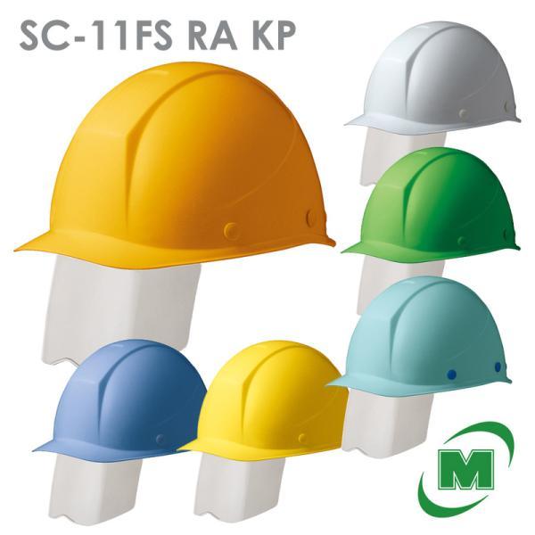 ミドリ安全 ヘルメット SC-11FS RA KP 全6色 収納式シールド 国家検定合格品 作業用 工事用