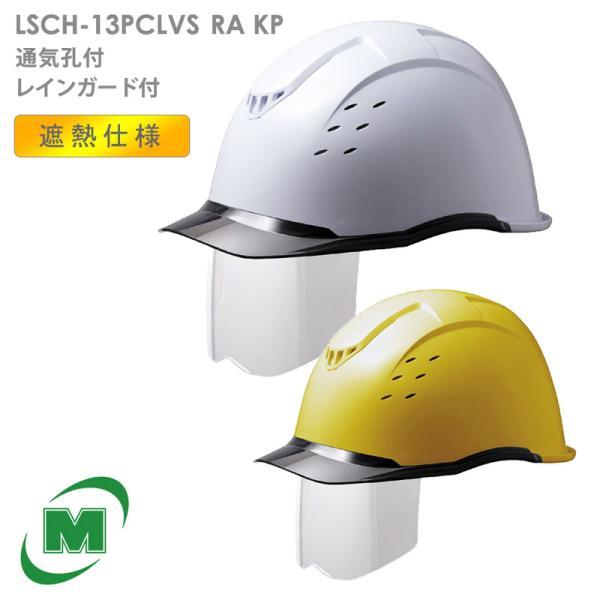 ミドリ安全 遮熱ヘルメット SCH-13PCLVS RA KP 全2色 国家検定合格品 作業用 工事用