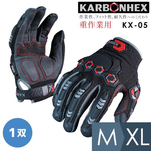 ミドリ安全 作業用グローブ KARBONHEX 重作業用手袋 KX-05 M〜XL デザイン性 おしゃれ