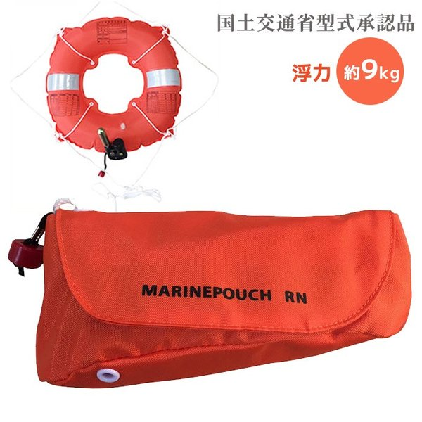 RFDJapan 救命浮輪 マリンポーチ RN型 膨張式 横型 オレンジ ポシェットタイプ 台風 水害