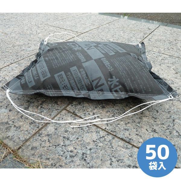防災用品 水害対策 モリリン 吸水ポリマー土のう 水ピタN型(真水用)50袋入 現場 大雨 浸水 緊急時