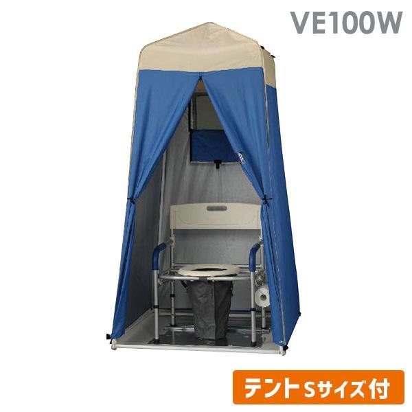 イーストアイ マンホールトイレ 洋式タイプ VE100W テント付(Sサイズ) 緊急対策用 防災用品