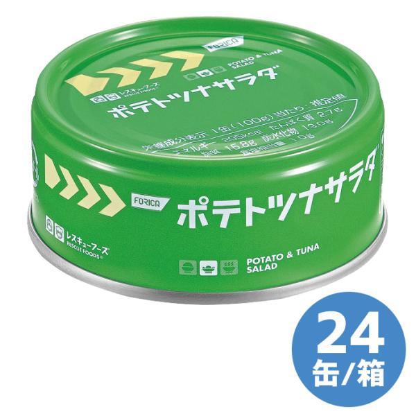 FORICA ホリカ レスキューフーズ ポテトツナサラダ 24缶/箱 震災 災害 避難 非常食