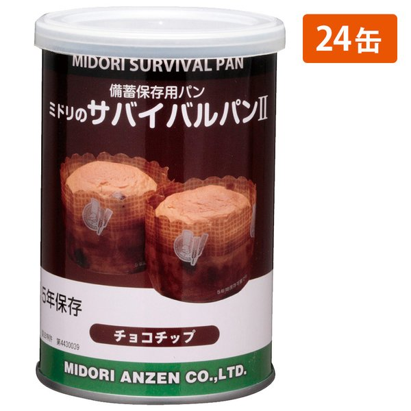 ミドリ安全 サバイバルパンII チョコチップ 24缶/ケース パンの缶詰 保存食 非常食 備蓄 災害用品 防災グッズ