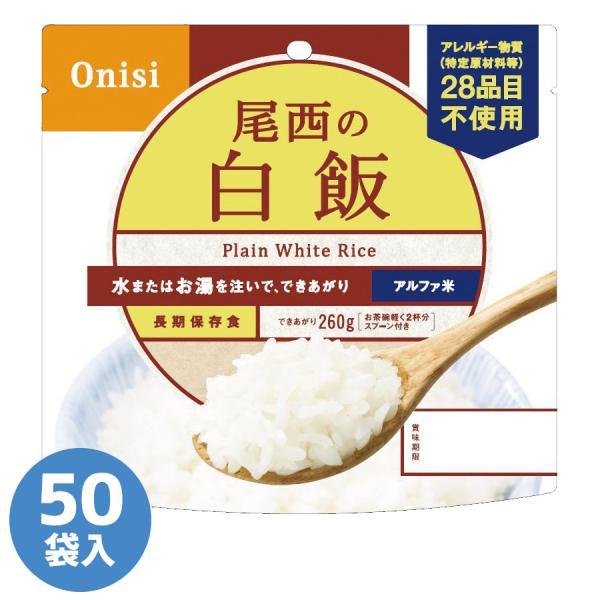Onisi 尾西の白飯 50袋入 白米 非常食 アルファ米 保存食 ごはん ご飯 防災用品 非常用 備蓄