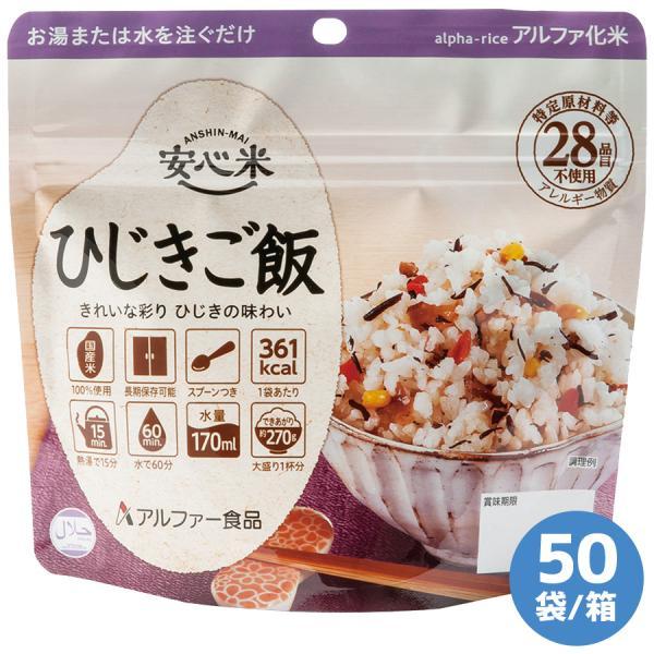 アルファー食品 保存食 安心米 ひじきご飯 50袋/箱 防災用品 ごはん 災害用 非常時 備蓄