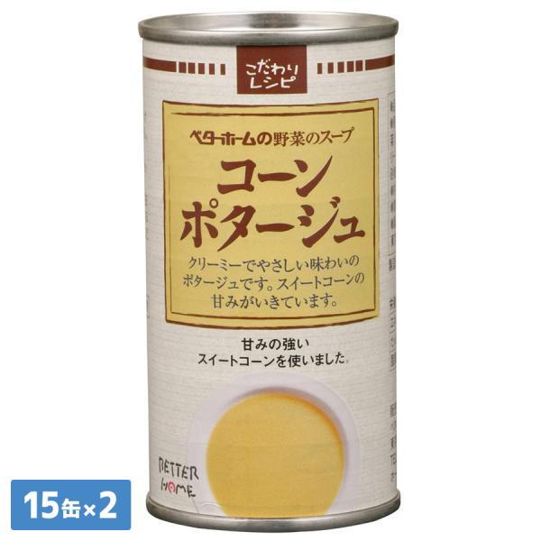 ベターホーム スープ缶 コーンポタージュ 190g×15缶×2 防災用品 保存食 3年 備蓄