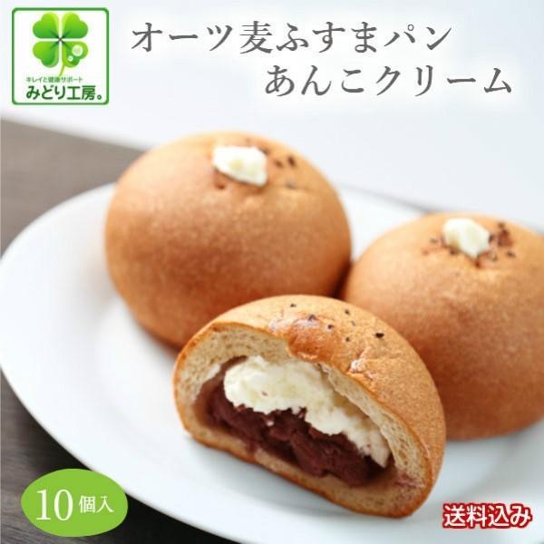 パン 低糖質 糖質制限 ブランパン 糖質オフ オーツ麦ふすまパンあんこクリーム10個入り ふすまパン 菓子パン ダイエット ロカボ 糖質カット あんパン ギフト