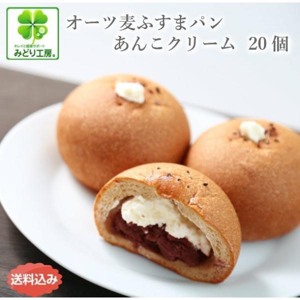 パン 糖質制限 低糖質 菓子パン オーツ麦ふすまパンあんこクリーム20個入り 糖質オフ ダイエット ブランパン ロカボ 糖質オフ 糖質カット あんパン ギフト