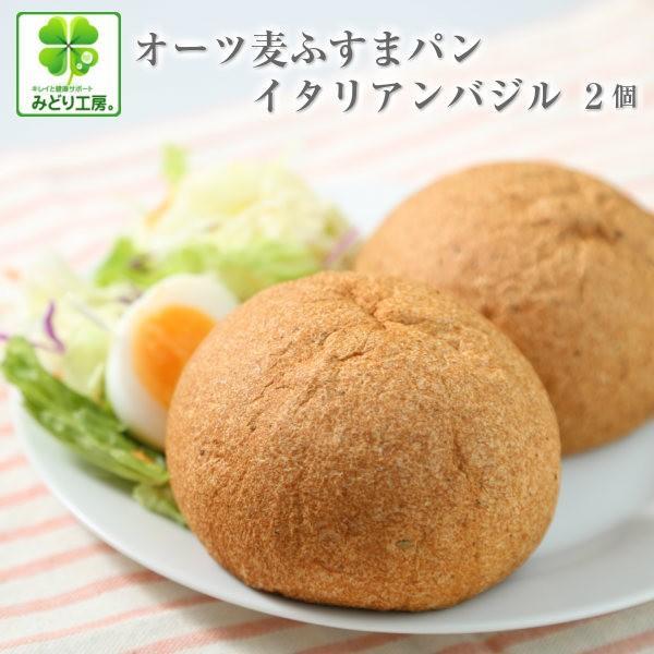 オーツ麦ふすまパンイタリアンバジル2個入  糖質制限 ダイエット 低糖質 ブランパン オート麦 ロカボ|midorikoubou