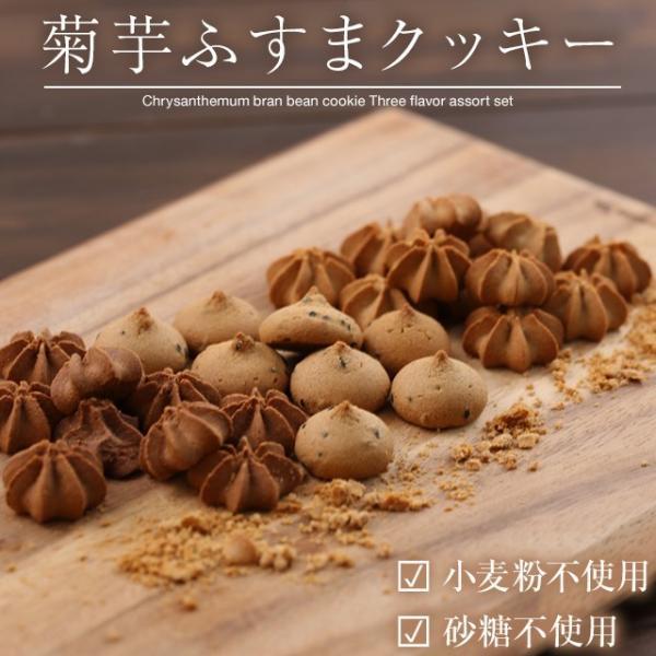 低糖質 クッキー 菊芋ふすま豆乳クッキー 90g アソート 糖質制限 ダイエット お菓子 小麦ふすま グルテンフリー ロカボ キクイモ イヌリン