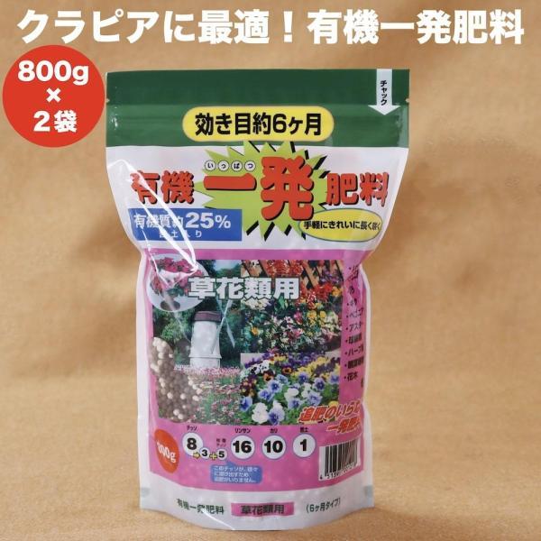 肥料1600g