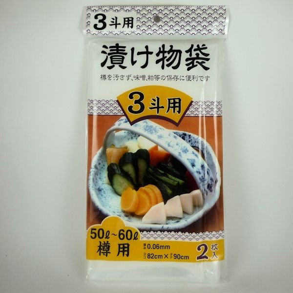 日本技研 漬け物袋 3斗用50〜60L 2枚入
