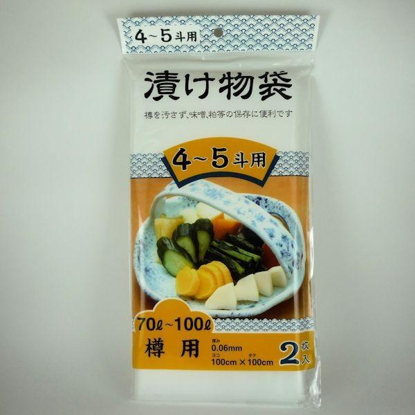 日本技研 漬け物袋4〜5斗用2枚