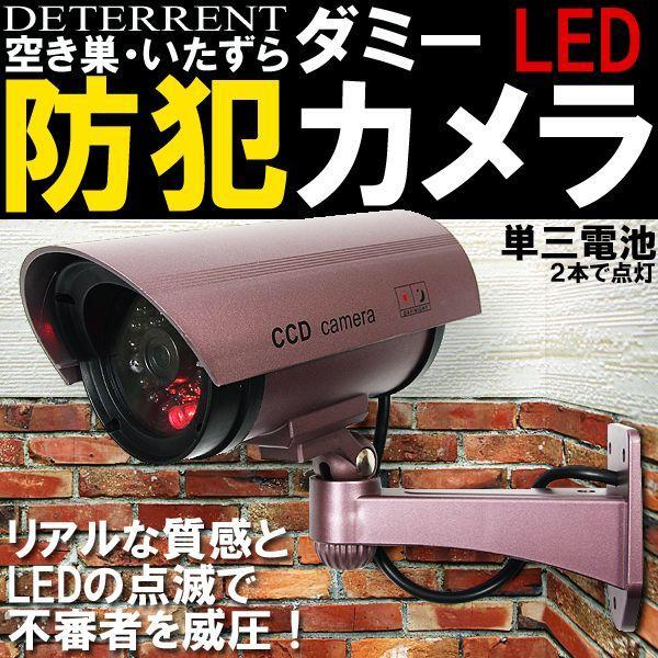 ダミーカメラ 防犯カメラ 防犯 カメラ CCD 赤色LED常時点灯 ダミー 防犯対策 空き巣 不審者対策 (c-82992) 送料無料|midoriya
